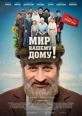 Постер к фильму «Мир вашему дому!»