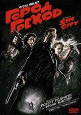 Постер к фильму «Город грехов»