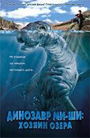 Постер к фильму «Динозавр Ми-Ши: хозяин озера»
