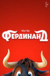 Постер к фильму «Фердинанд»