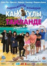 Постер к фильму «Каникулы в Таиланде»