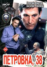 Постер к фильму «Петровка, 38»