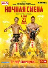 Постер к фильму «Ночная смена»