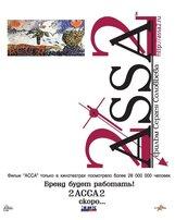 Постер к фильму «2-АССА-2»