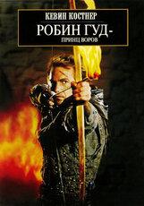 Постер к фильму «Робин Гуд: Принц воров»