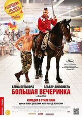 Постер к фильму «Большая вечеринка»