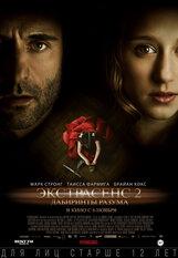 Постер к фильму «Экстрасенс 2: Лабиринты разума»