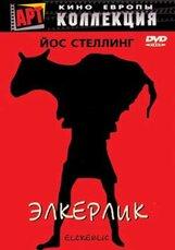 Постер к фильму «Элкерлик»