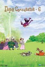 Постер к фильму «Гора самоцветов 6»