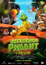 Постер к фильму «Лягушонок Риббит 3D»