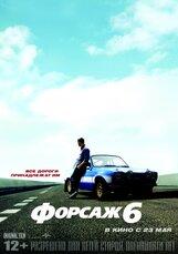 Постер к фильму «Форсаж 6 IMAX»