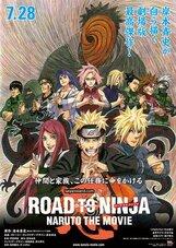 Постер к фильму «Наруто: Путь ниндзя»