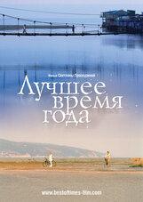 Постер к фильму «Лучшее время года»