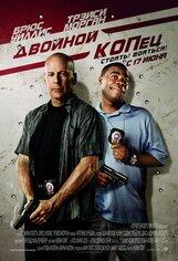 Постер к фильму «Двойной копец»