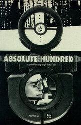 Постер к фильму «В десятку»