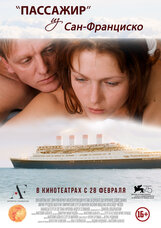 Постер к фильму «Пассажир из Сан-Франциско»