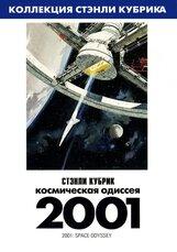 Постер к фильму «2001 год: Космическая одиссея»
