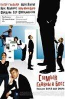 Постер к фильму «Самый главный босс»