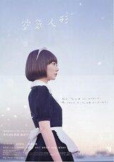 Постер к фильму «Надувная кукла»