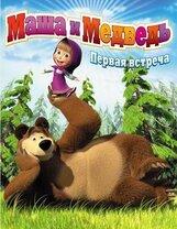 Постер к фильму «Маша и медведь»