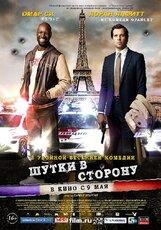 Постер к фильму «Шутки в сторону»
