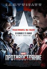 Постер к фильму «Первый Мститель: Противостояние»