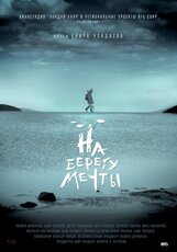 Постер к фильму «На берегу мечты»