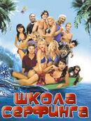 Постер к фильму «Школа серфинга»