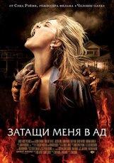 Постер к фильму «Затащи меня в ад»