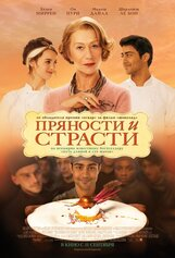 Постер к фильму «Пряности и страсти»
