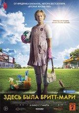 Постер к фильму «Здесь была Бритт-Мари»