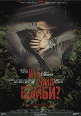 Постер к фильму «Кто убил Бэмби?»