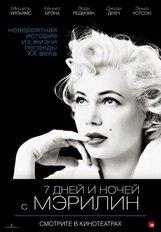 Постер к фильму «7 дней и ночей с Мэрилин»