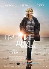 Постер к фильму «Лучшие дни впереди»