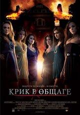 Постер к фильму «Крик в общаге»