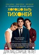 Постер к фильму «Хорошо быть тихоней»
