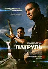 Постер к фильму «Патруль»