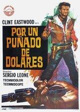 Постер к фильму «За пригоршню долларов»