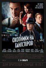 Постер к фильму «Охотники на гангстеров»