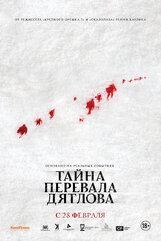 Постер к фильму «Тайна перевала Дятлова»