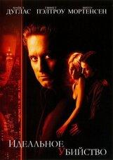 Постер к фильму «Идеальное убийство»