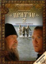 Постер к фильму «Притчи-2»