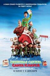 Постер к фильму «Секретная служба Санта Клауса 3D»