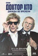 Постер к фильму «Доктор Кто: Дважды во времени»