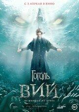 Постер к фильму «Гоголь. Вий»