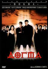 Постер к фильму «Догма»