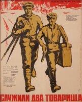 Постер к фильму «Служили два товарища»