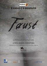 Постер к фильму «Фауст»