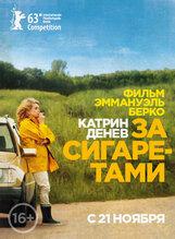 Постер к фильму «За сигаретами»