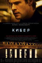Постер к фильму «Кибер»